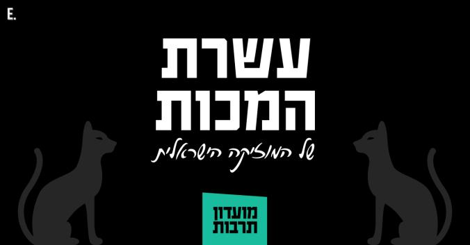10 המכות של המוזיקה הישראלית